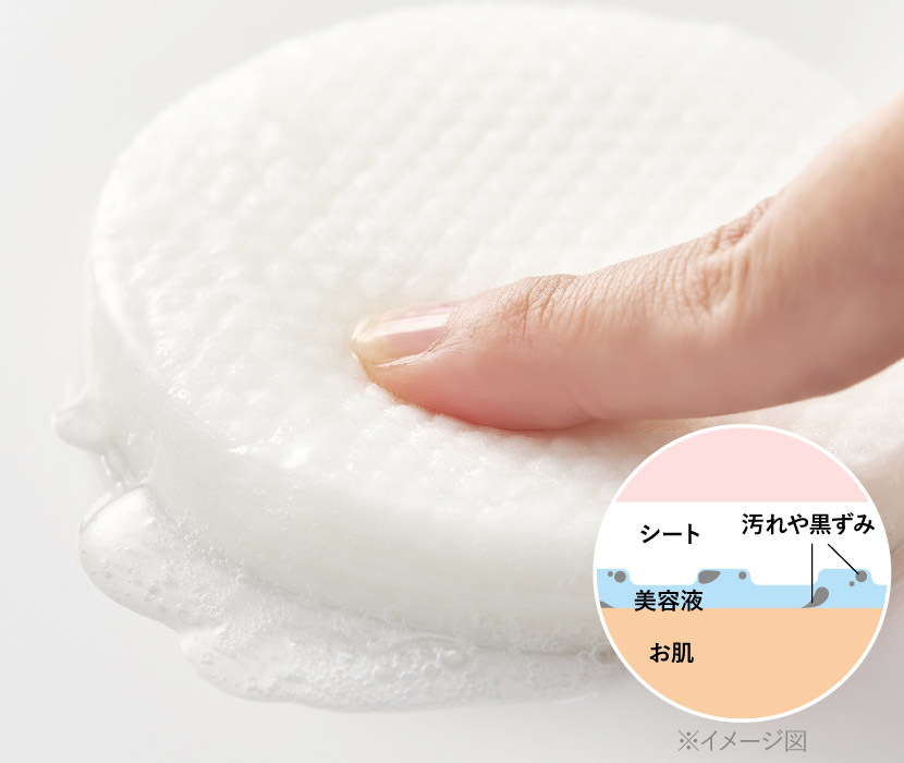 洗顔化粧水美容液の1枚3役