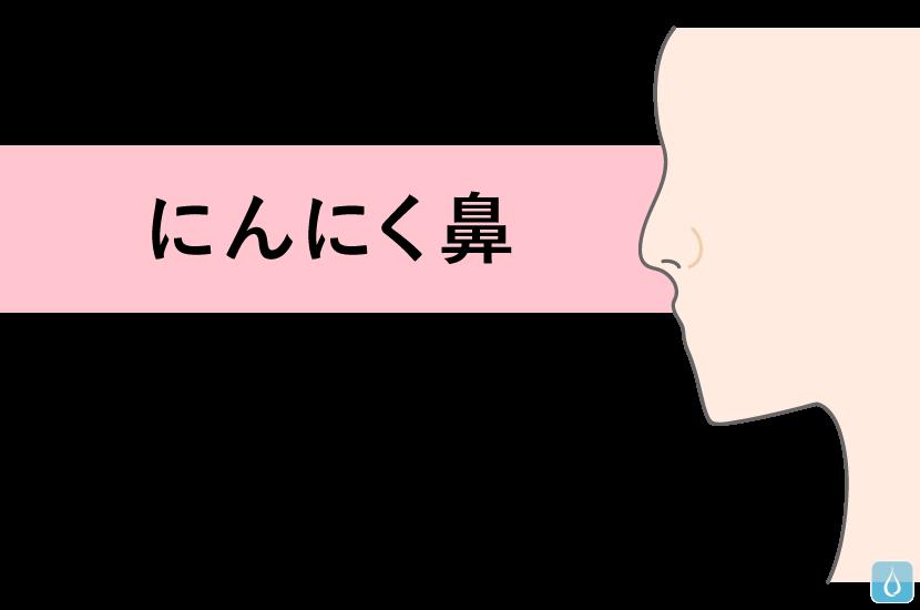 にんにく鼻